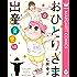 おひとりさま出産 6 育児編 (マーガレットコミックスDIGITAL)