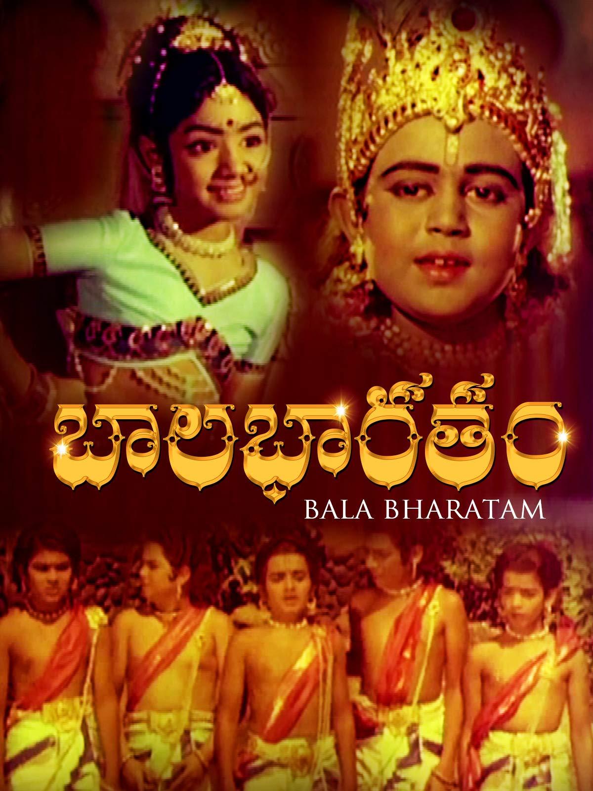 Bala Bharatam (Telugu)