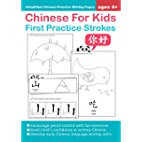 Chinese For Kids First Practice Strokes Ages 4+ (Simplified): Chinese Writing Practice Workbook (Chinese For Kids Workbooks)