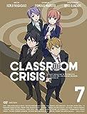 Classroom☆Crisis(クラスルーム☆クライシス) 7  (完全生産限定版) [DVD]