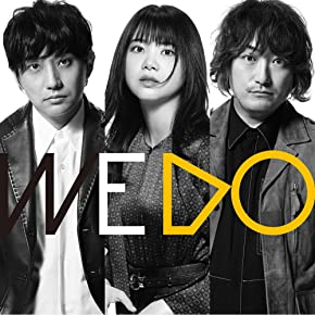 WE DO (初回生産限定盤)/いきものがかり