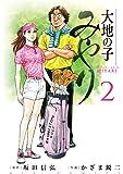 大地の子みやり 2 (ビッグコミックス)