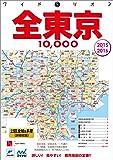 ワイドミリオン全東京10000市街道路地図 2015-2016