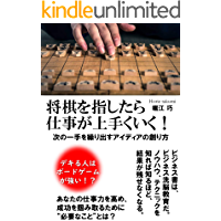 why do my job go well when I point at shogi: how to find great ideas (Japanese Edition)