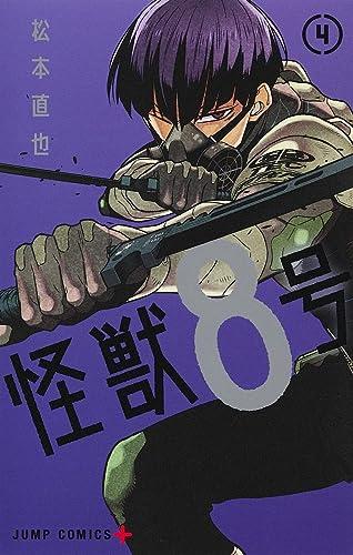怪獣8号 4 (ジャンプコミックスDIGITAL) Kindle版