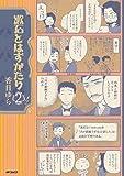 漱石とはずがたり 2 (MFコミックス フラッパーシリーズ)