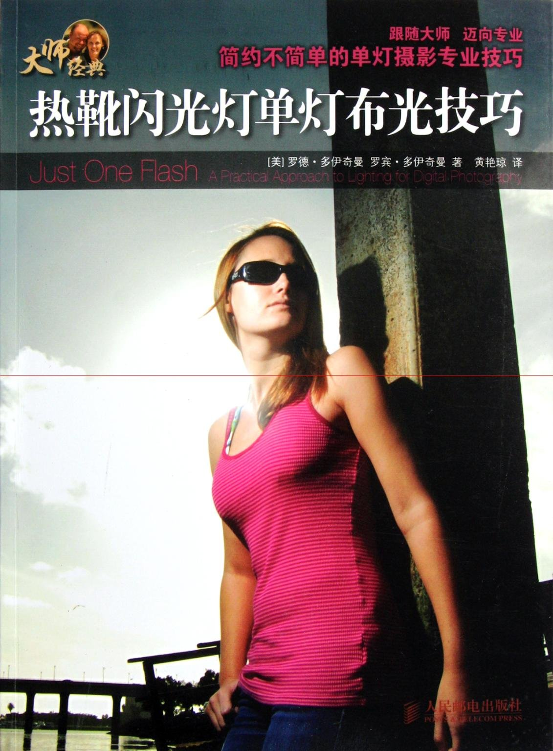 A Practical Approach to Lighting for Digital Photography (Chinese Edition) pdf epub