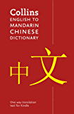 Collins English to Mandarin Chinese (One Way) Dictionary