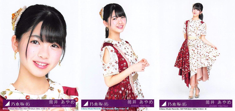 【筒井あやめ】 公式生写真 乃木坂46 今が思い出になるまで 封入特典 3種コンプ