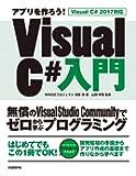 アプリを作ろう! Visual C#入門 Visual C# 2017対応 (マイクロソフト関連書)