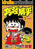 ダッシュ勝平(7)