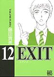 EXIT~エグジット~ (12) (バーズコミックス ガールズコレクション)