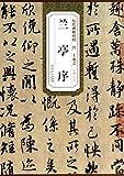 历代碑帖精粹:晋王羲之兰亭序