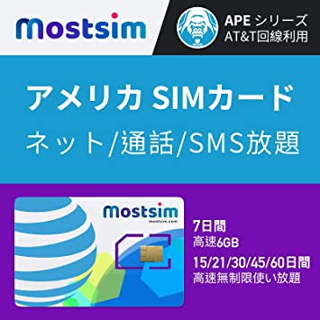 amazon co jp most sim at t アメリカ simカード 7日間 高速6gb
