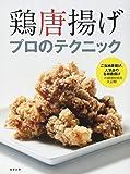 鶏唐揚げプロのテクニック