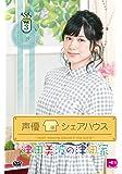 声優シェアハウス 津田美波の津田家-TSUDAYA- Vol.3 [DVD]