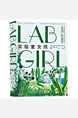 Lab Girl (Chinese Edition) Hardcover