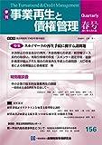 事業再生と債権管理156号(2017年4月5日号)