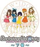 バックステージ・アイドル・ストーリー Blu-ray 下巻(第5話~第8話)