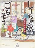 しーちゃんのごちそう 3 (思い出食堂コミックス)