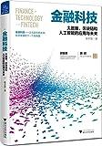 金融科技:大数据、区块链和人工智能的应用与未来(封面随机)