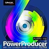 PowerProducer 6 Ultra|アップグレード版|ダウンロード版