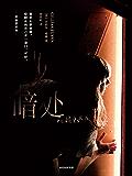 暗处(阿修罗系列)(畅销书《消失的爱人》作者吉莉安·弗琳又一部令人不安之作。伦与法理、记忆与真相、创伤与重生的惊险交锋)