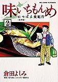 味いちもんめ~にっぽん食紀行~ 2 -北陸編2- (ビッグコミックス)