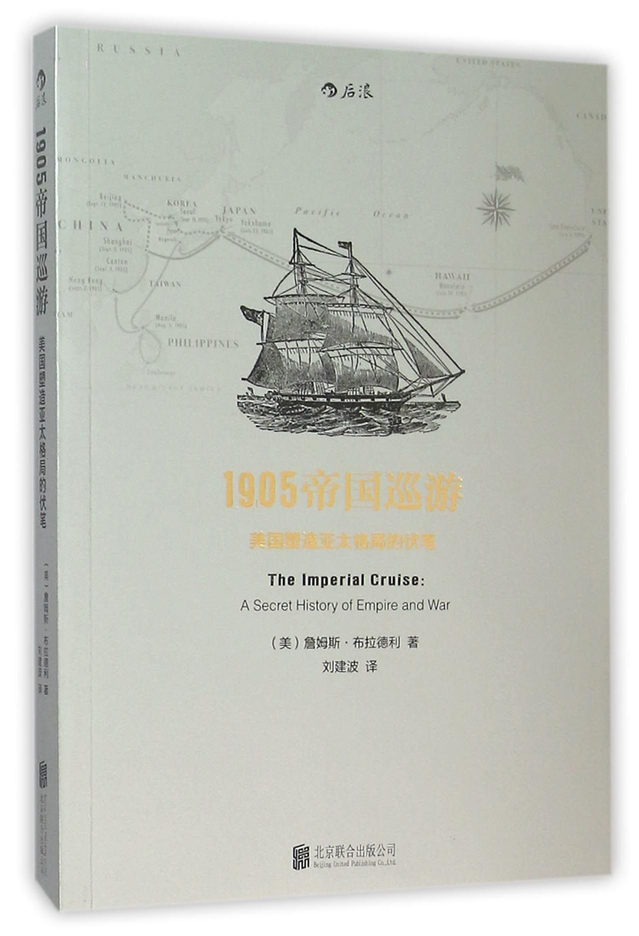 The Imperial Cruise: A Secret History of Empire and War (Chinese Edition) ebook