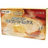 siroca×日本製粉 毎日おいしいパンミックス 贅沢食パンミックス (1斤×4袋) 贅沢レギュラー SHB-MIX1100[ドライイースト付]