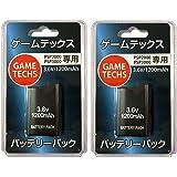 ゲームテックス【2個セット】安心長期3年保証付き PSP 2000 / 3000 専用 バッテリー パック