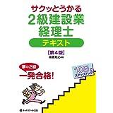 サクッとうかる2級建設業経理士テキスト【第4版】