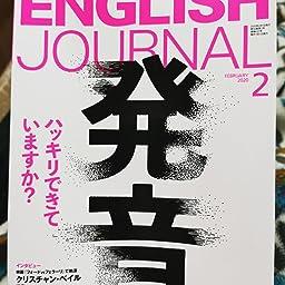 音声dl付 English Journal イングリッシュジャーナル 年2月号 英語学習 英語リスニングのための月刊誌 雑誌 アルク English Journal 編集部 英語 Kindleストア Amazon