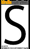 電子書籍の作り方からKDPの登録まで(Sigil編)