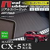 Hotfield マツダ 新型 CX-5 cx5 KF系 ラゲッジマット トランクマット カーボンファイバー調 防水