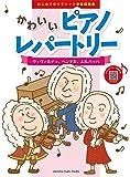 はじめてのクラシック音楽図鑑 1 かわいいピアノレパートリー ~ヴィヴァルディ、ヘンデル、J.S.バッハ ~