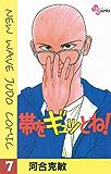 帯をギュッとね!(7) (少年サンデーコミックス)