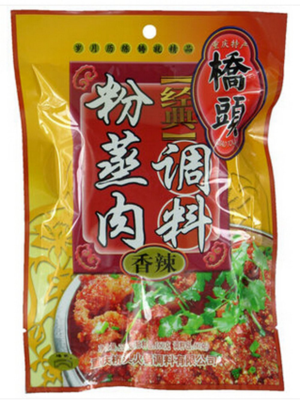 Helen Ou@chongqing Specialty: Qiaotou Spicy or Xiangla Steam Meat Powder Seasoning or Condiment220 G/7.76oz/0.49lb