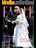 ELLE mariage(エル・マリアージュ) 33号 (2018-06-22) [雑誌]