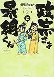 政宗さまと景綱くん 2 (SPコミックス)