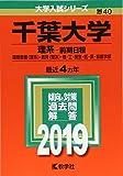 千葉大学(理系−前期日程) (2019年版大学入試シリーズ)