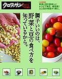 クロワッサン特別編集 調子いいのは、野菜と豆の食べ方を知っているから。 (マガジンハウスムック)