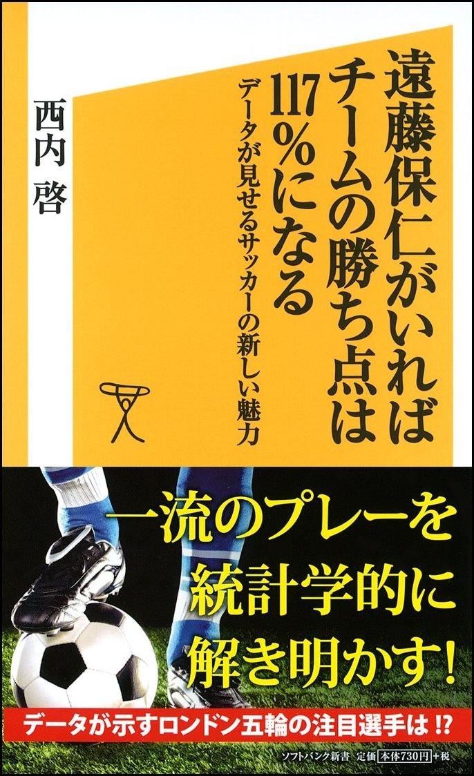 Download Endo yasuhito ga ireba chimu no kachiten wa hyakujunanapasento ni naru : Deta ga miseru sakka no atarashi miryoku. pdf