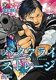 バタフライ・ストレージ 4 (リュウコミックス)