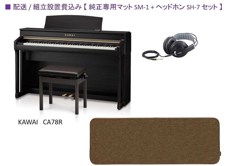 ■配送/組立設置費込み 【純正専用マット SM-1 +ヘッドホン SH-7 セット】 カワイ/KAWAI 電子ピアノ 木製鍵盤 CA78 R (プレミアムローズウッド)  プレミアムローズウッド B07DZDSPTY