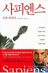 SAPIENS: A Brief History of Humankind / Korean Edition Paperback