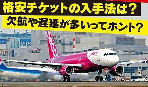 みんなが知りたいLCCの疑問50 運航する旅客機は1機種だけ? 座席の背もたれが倒れないって?