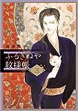 ふるぎぬや紋様帳(3) (フラワーコミックスαスペシャル)