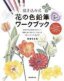 描き込み式 花の色鉛筆ワークブック: ぬりえ感覚で花びらや葉っぱの色作りが上達する