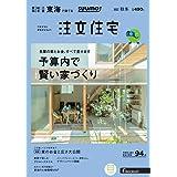SUUMO注文住宅 東海で建てる 2017年秋冬号